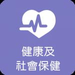 健康及社會保健