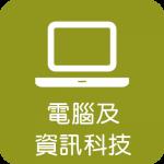 電腦及資訊科技